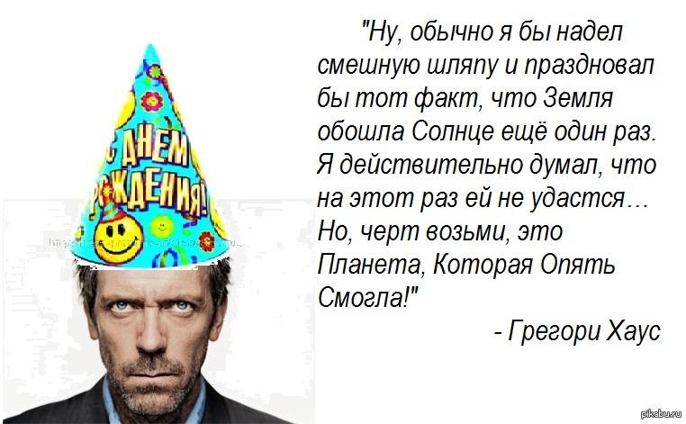 Поздравления для мужчины врача с днем рождения