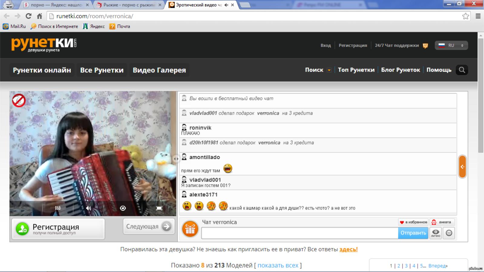 Рунетки порно чат онлайн бесплатно 10 фотография