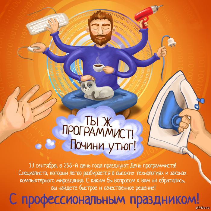 Поздравления с праздником программиста