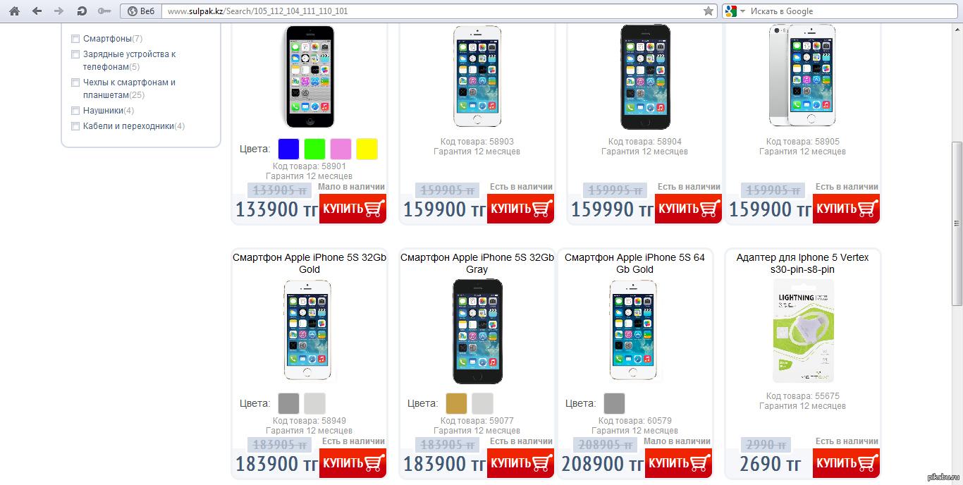2c768541aab8 Ребята бегом покупать, пока есть такие щедрые скидки! Интернет-магазин  магазина Sulpak в