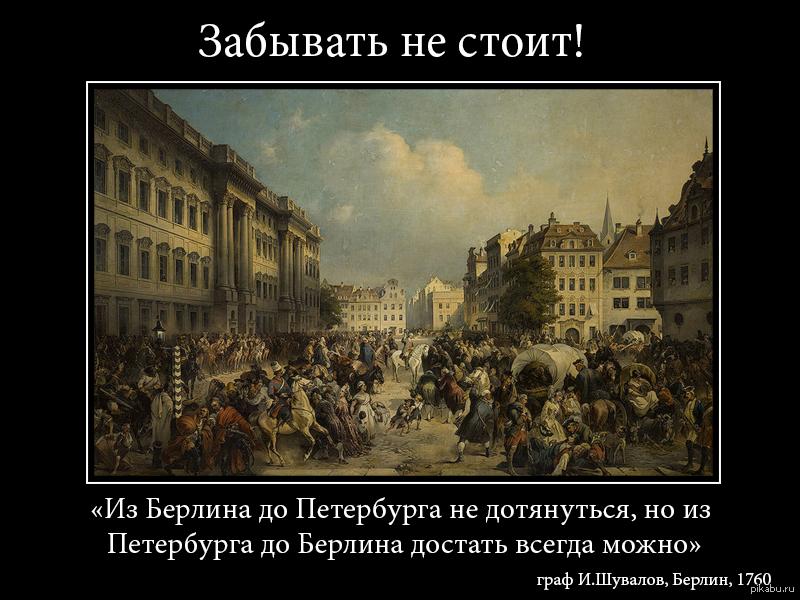 Картинки по запросу русские войска в берлине в 1760