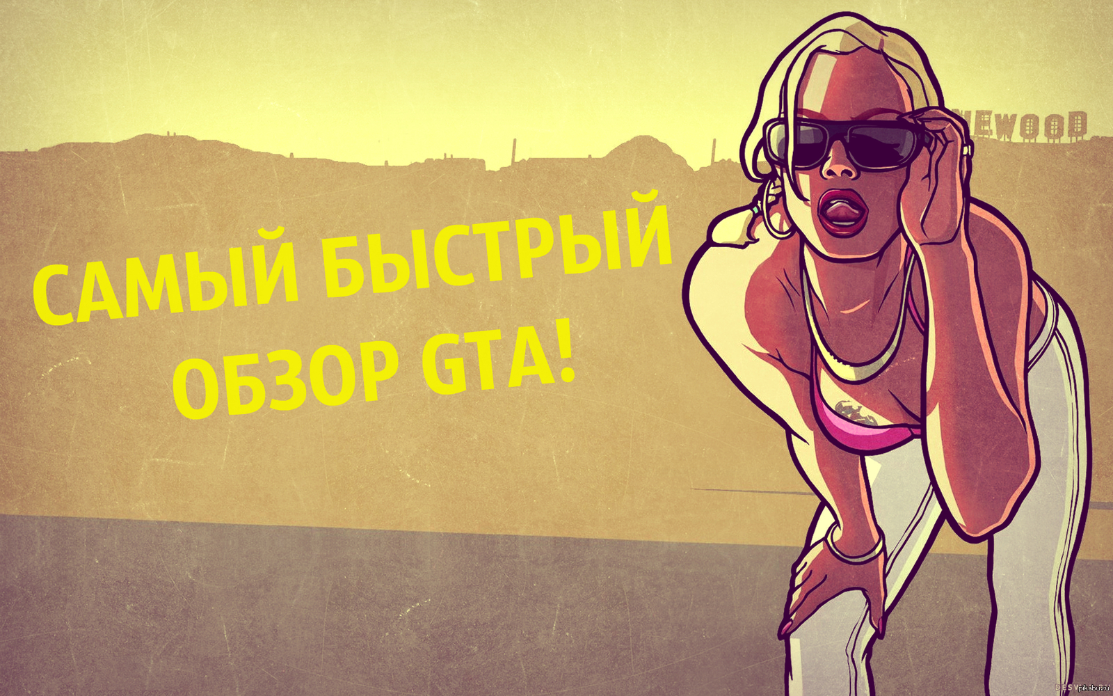 Gta san andreas toon porn erotic pictures