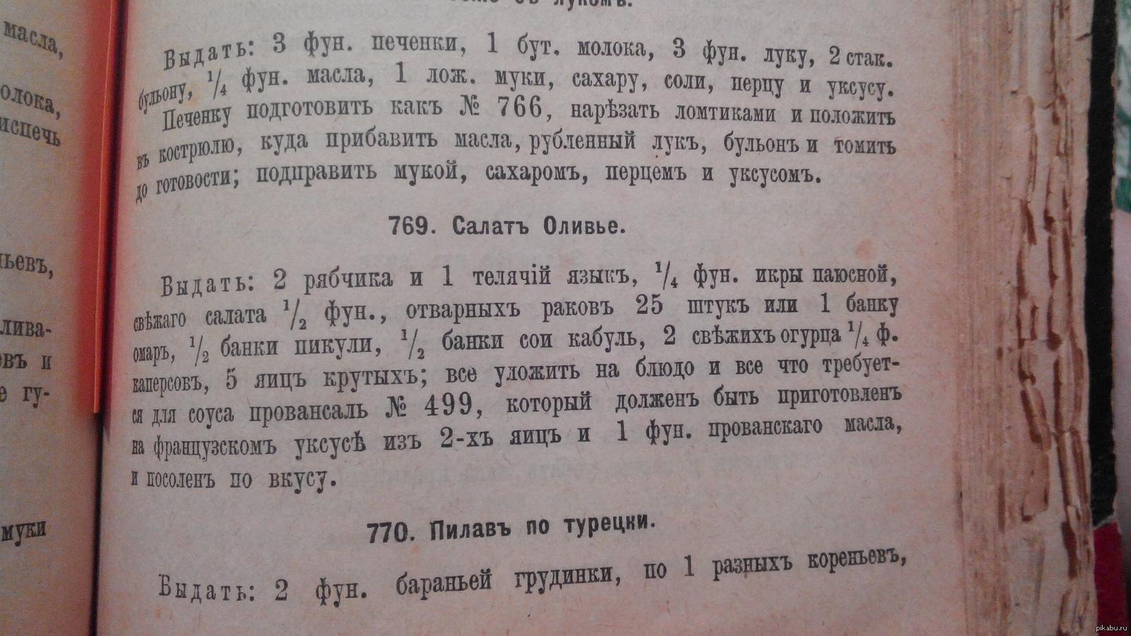 рецепт оливье 1905