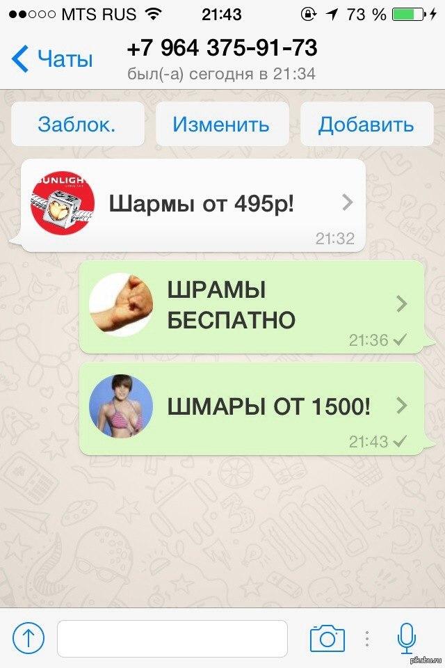 скачать новый Whatsapp - фото 10