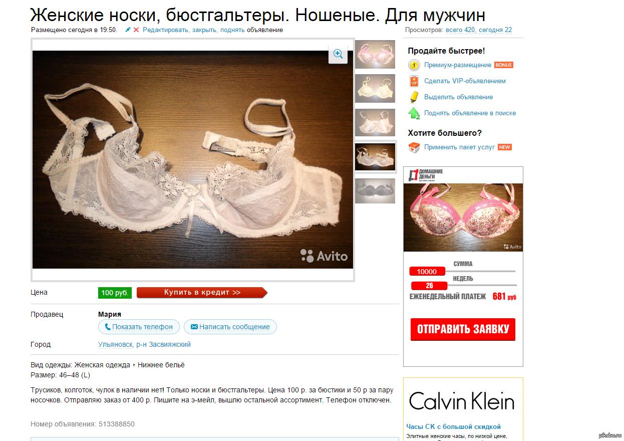фото ношеных женских камбинашек