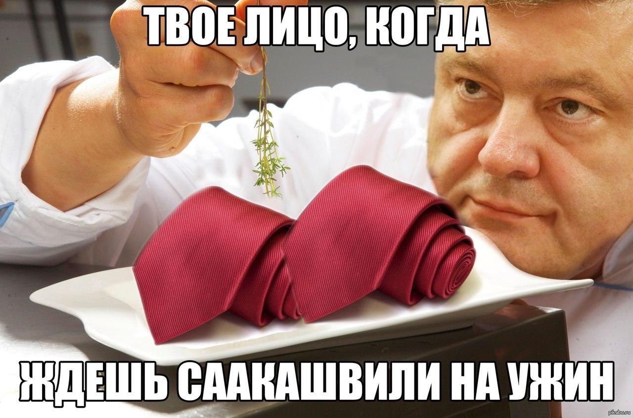 Саакашвили ест галстук 26 фотография