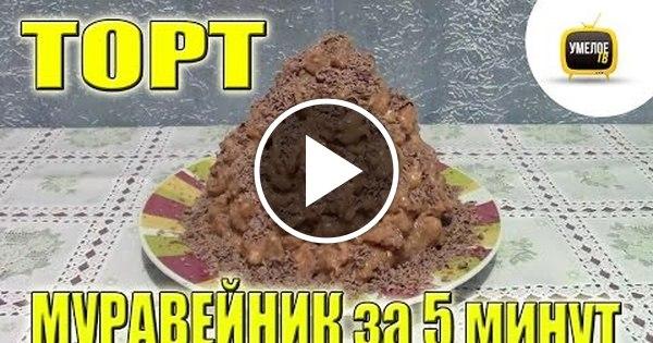 Как делать торт муравейник в домашних условиях