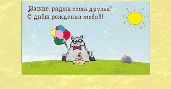 Юморное поздравление друга с днем рождения