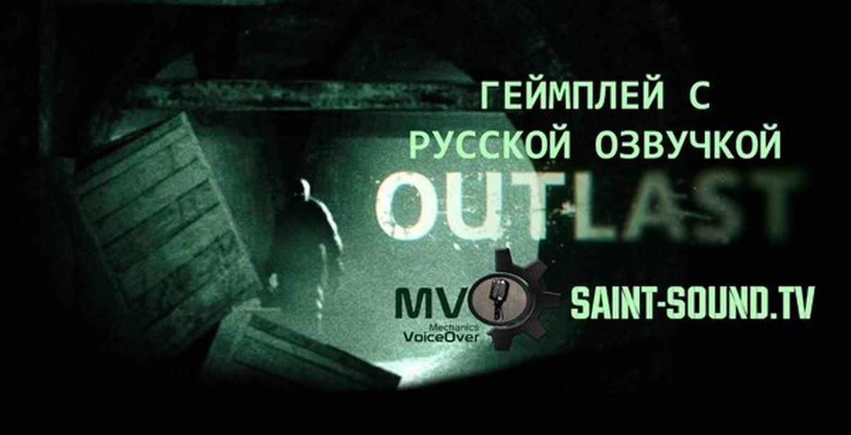 OUTLAST на русском